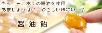 キッコーニホン 醤油飴(しょうゆアメ)